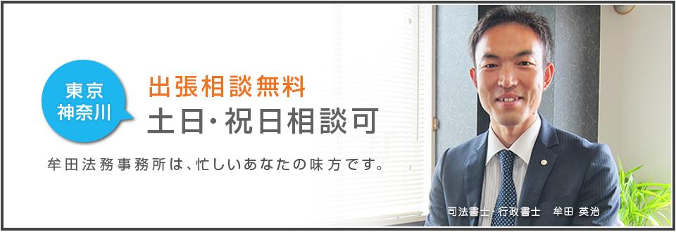 藤沢市の司法書士・行政書士をお探しなら牟田法務事務所